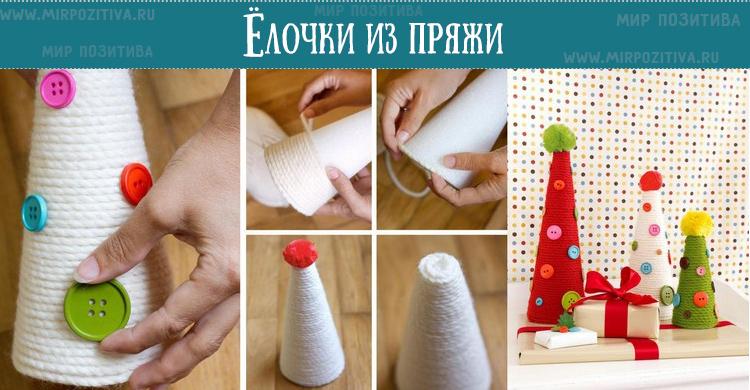 Как сделать елку из ниток своими руками в домашних условиях 95