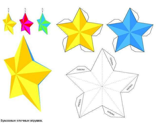 Как сделать звезду на ёлку из бумаги своими руками