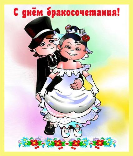 Поздравления с днём свадьбы друзьям прикольные 18